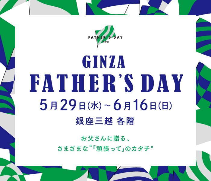 GINZA FATHER'S DAY