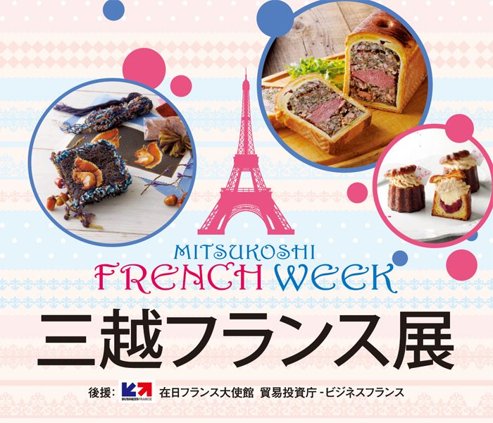 MITSUKOSHI france WEEK 三越フランス展