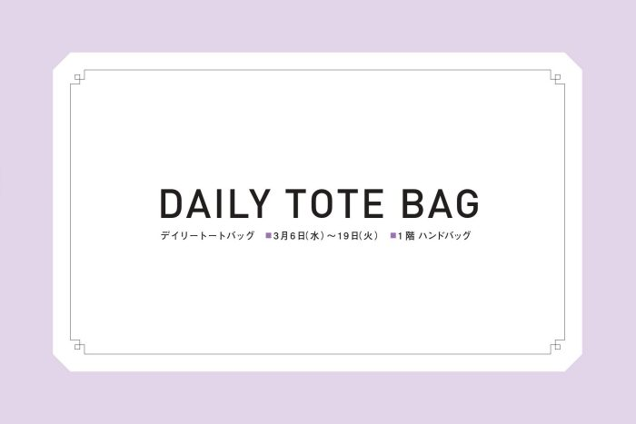 【DAILY TOTE BAG COLLECTION】