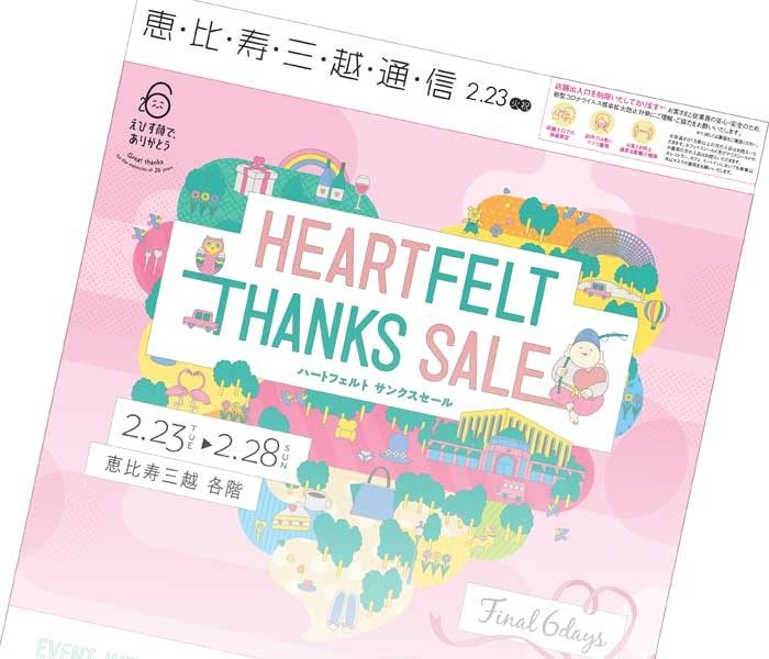 恵比寿三越通信 2月23日号「ハートフェルト サンクスセール FINAL 6DAYS」