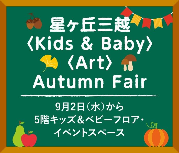 〈Kids & Baby〉〈Art〉Autummn Fair