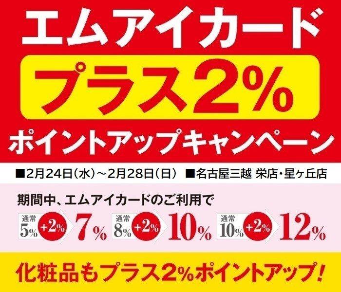 エムアイカード プラス2% ポイントアップキャンペーン