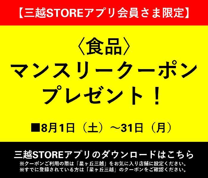 【三越STOREアプリ会員さま限定】〈食品〉マンスリークーポンプレゼント!