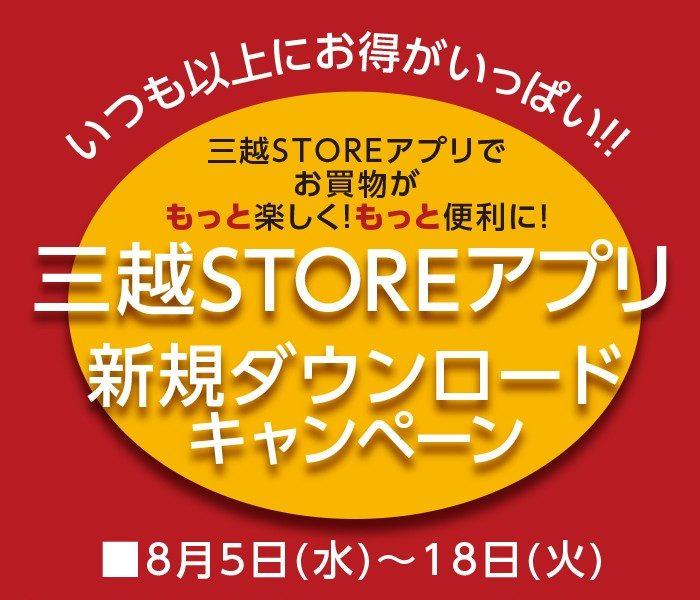 三越STOREアプリ新規ダウンロードキャンペーン