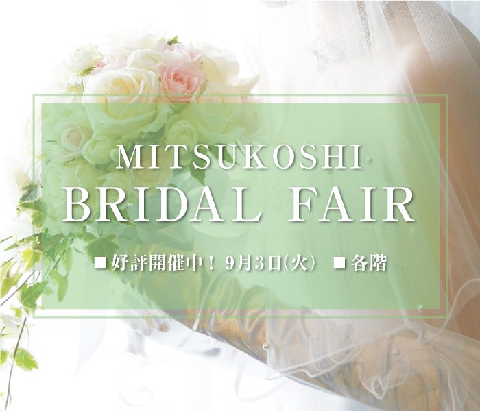 MITSUKOSHI BRIDAL FAIR