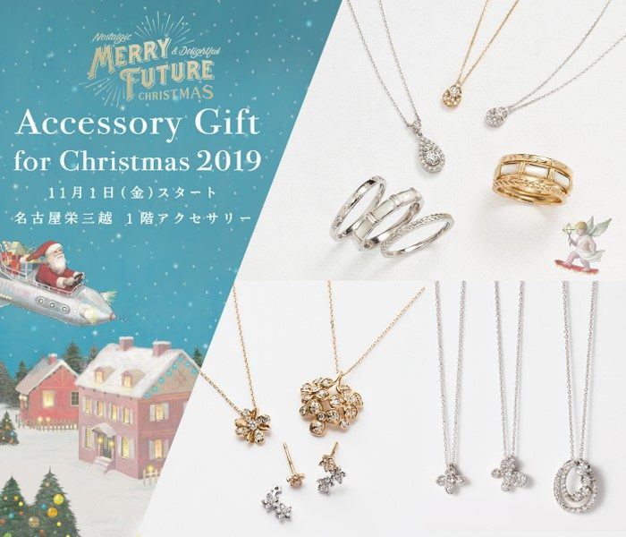 Accessory Gift for Christmas 2019