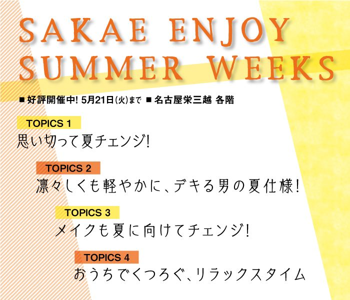 SAKAE ENJOY SUMMER WEEKS