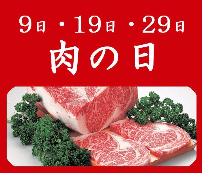 毎月 9日・19日・29日は「肉の日」