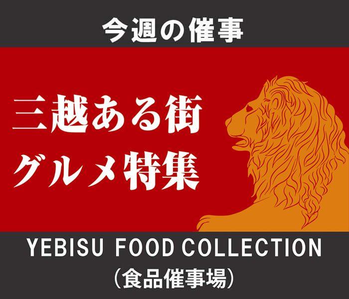 今週のエビスフードコレクション(食品催事場)